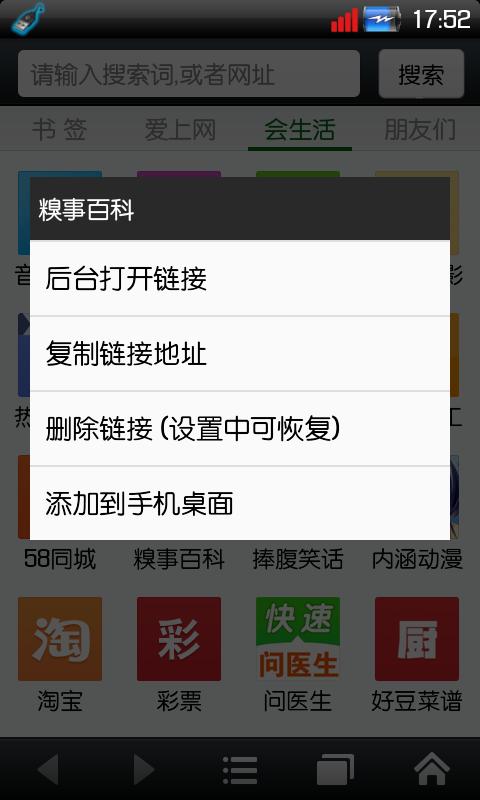 悦动浏览器2