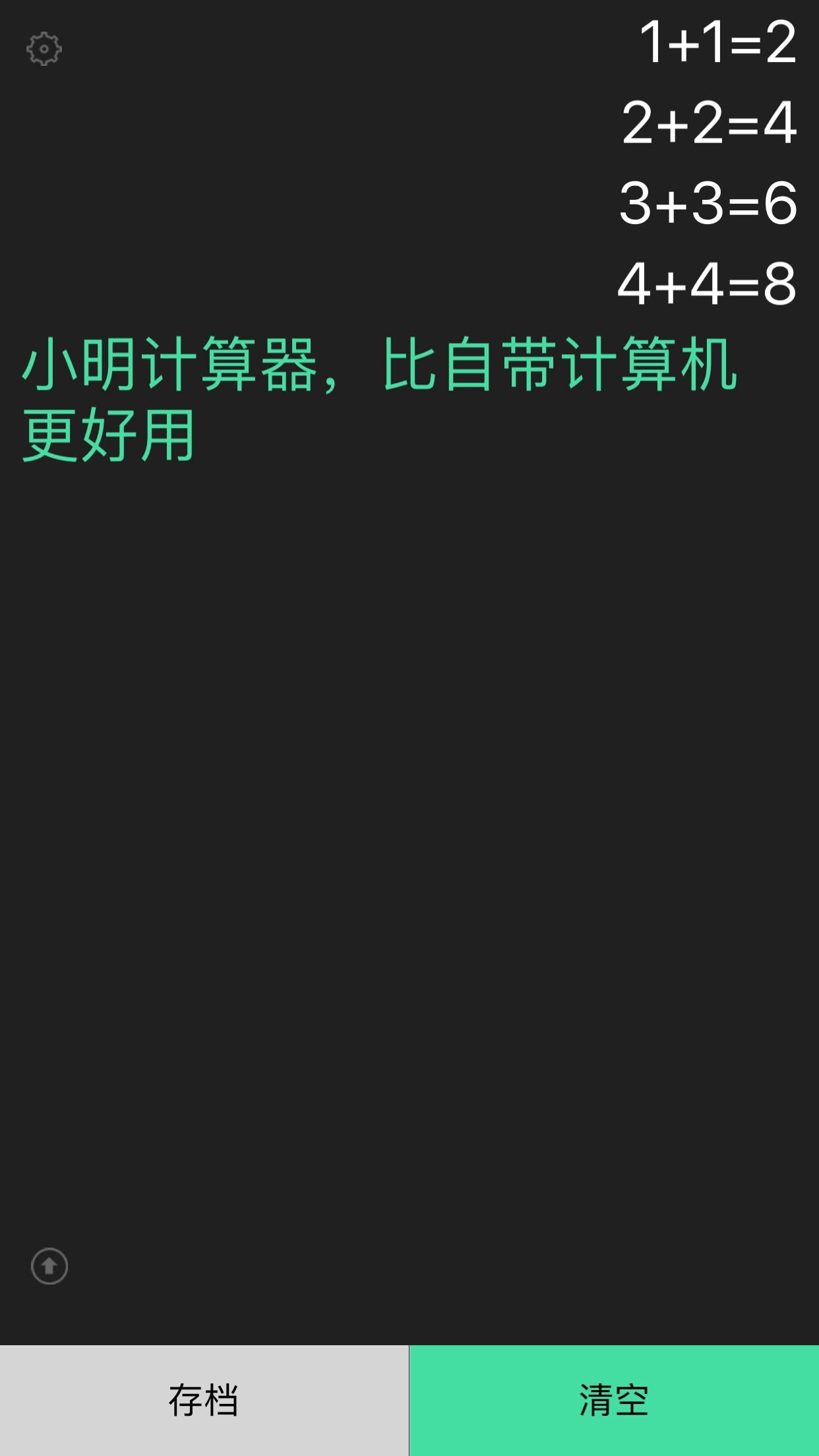 小明计算器2