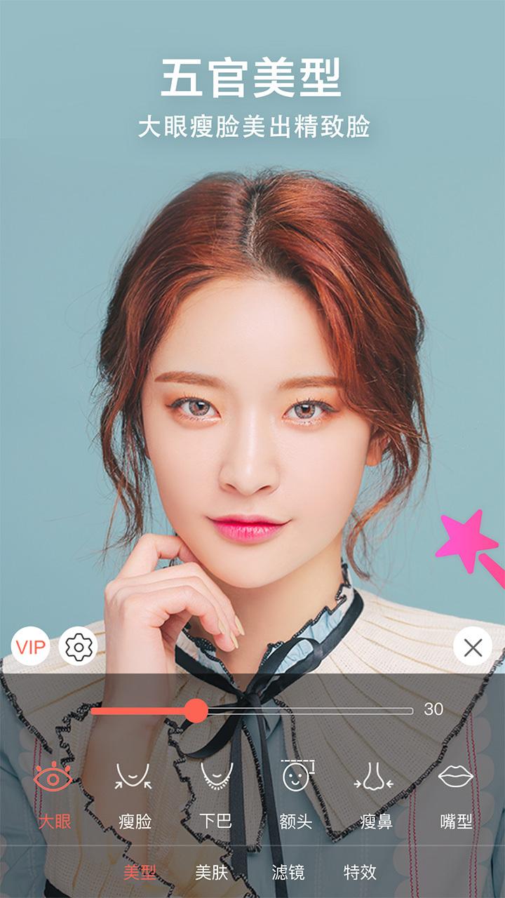 视频美颜大师 v3.5.7