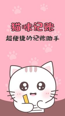 猫猫记账(图1)