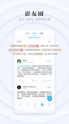 澎湃新闻4