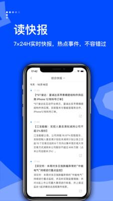 蓝鲸财经app