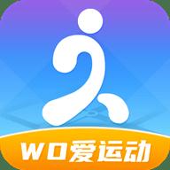 WO爱运动app