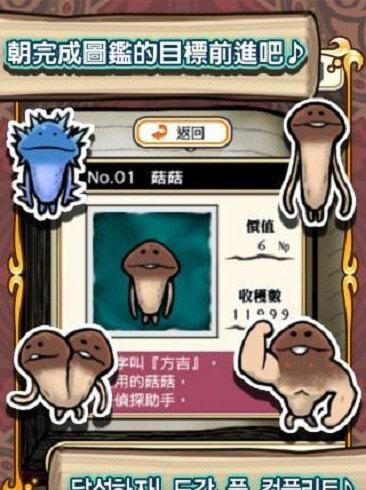 触摸侦探菇菇栽培研究室游戏