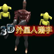 3D外星人猎手