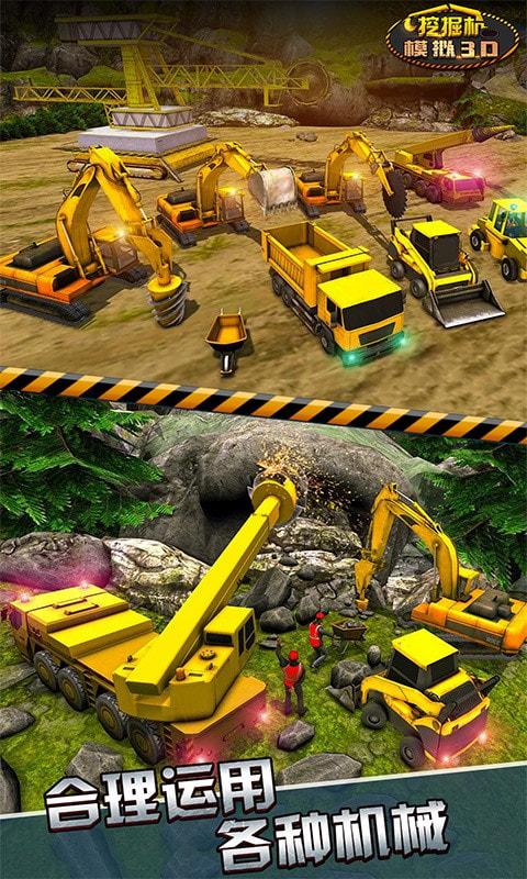 挖掘机模拟3D游戏