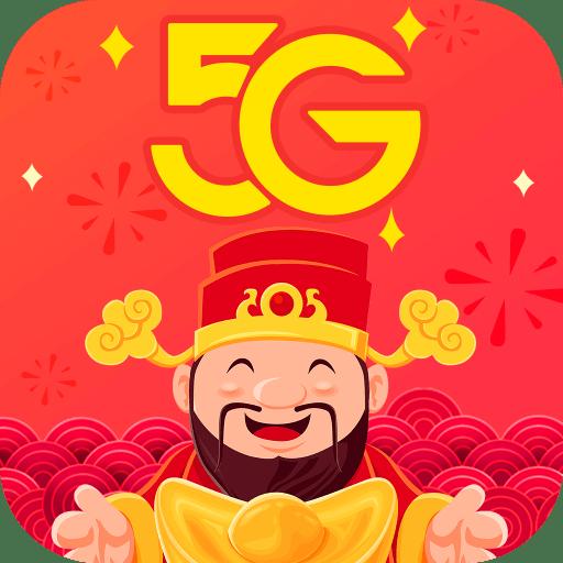 5G流量宝安卓版