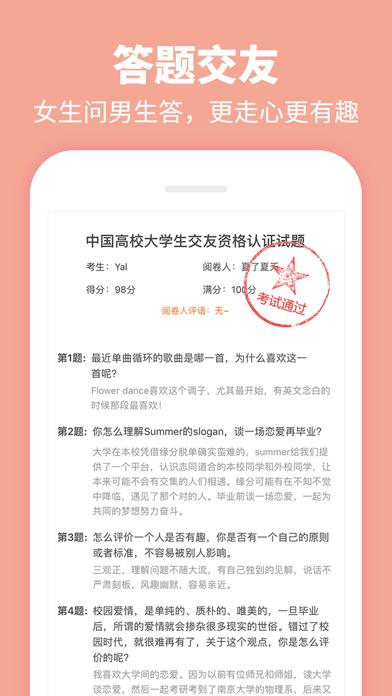 Summer app苹果版