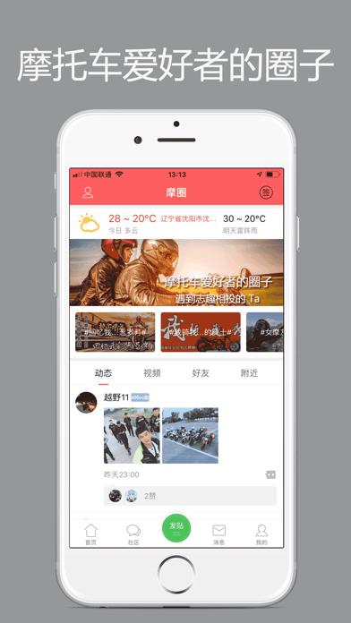 摩托车联盟app苹果版