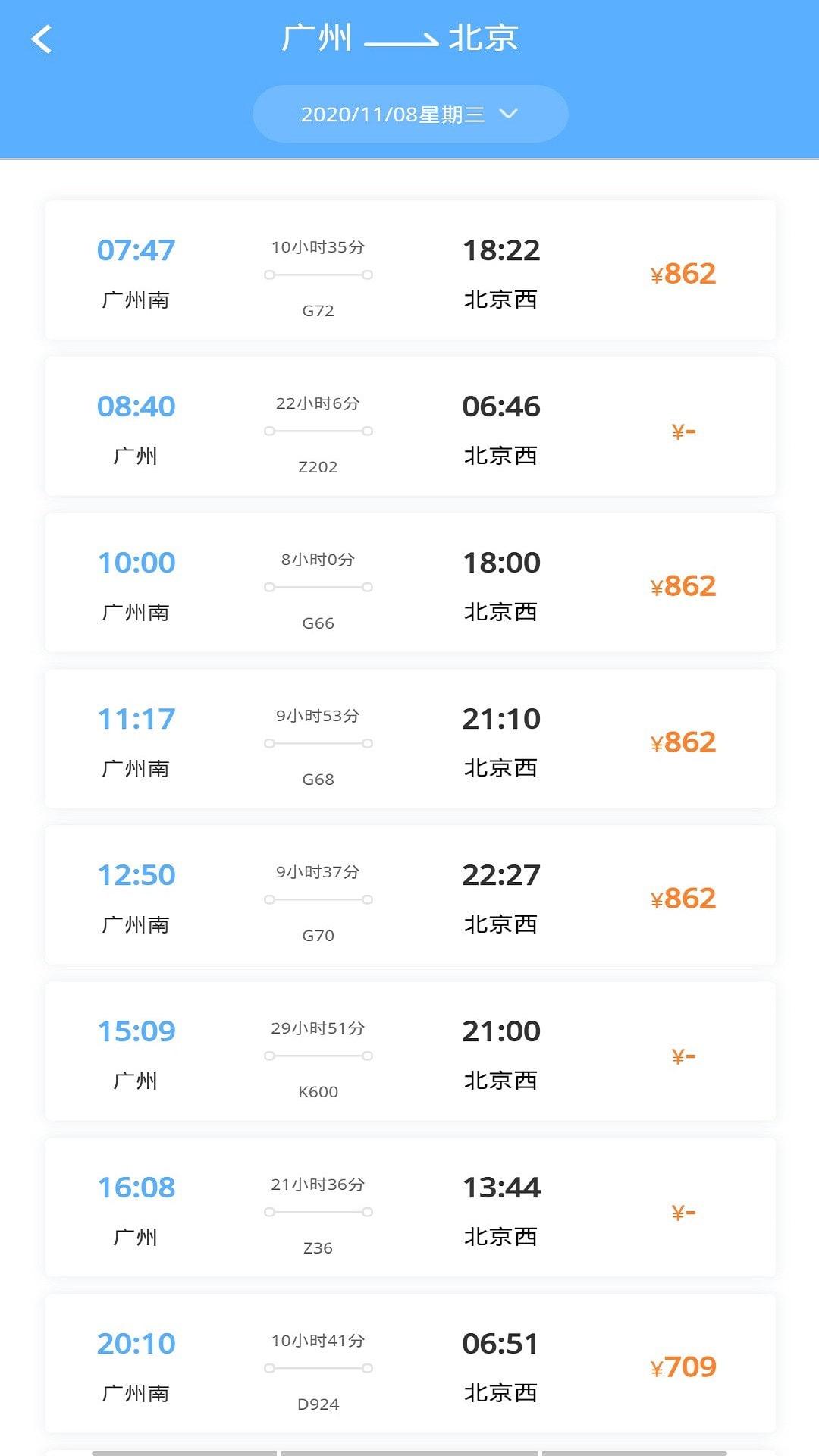 旅行时刻表APP