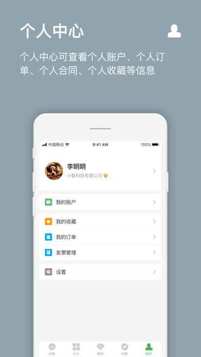 方圆间app苹果版