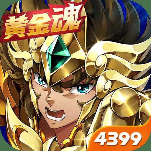 圣斗士星矢重生4.9.0
