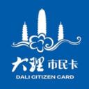 大理市民卡app