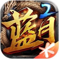 蓝月传奇2春节版v2.1220.407