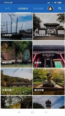 鼋头渚旅行语音导游APP
