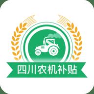 四川农机补贴