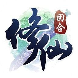 修仙炼妖传3