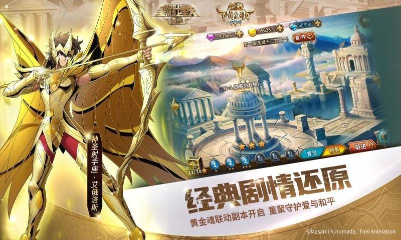 圣斗士星矢重生4.9.0游戏