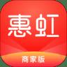 惠虹商户版app