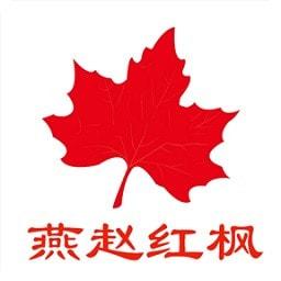 燕赵红枫老干部管理系统