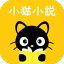 小猫免费小说安卓版