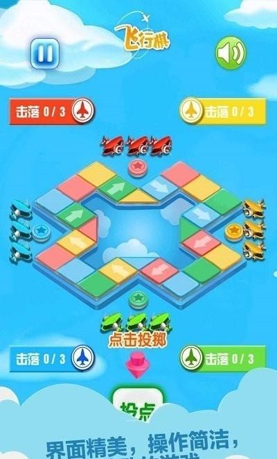 天梨飞行棋(图4)