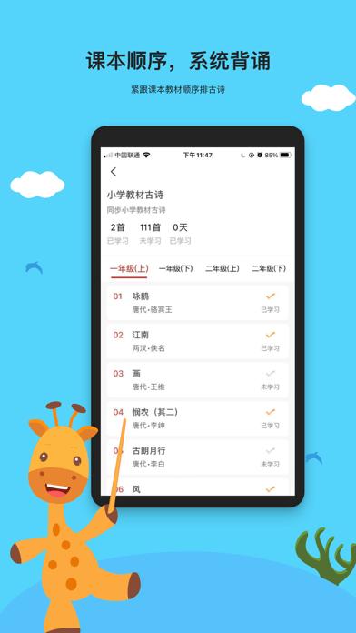 古诗乐园iOS
