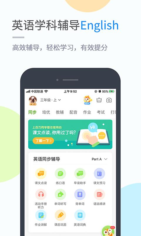 陕旅版学习app