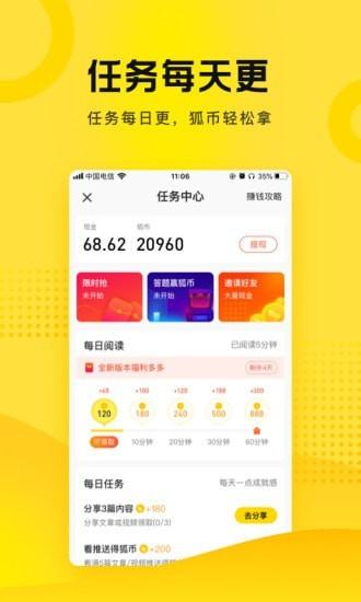搜狐新闻资讯版(图2)