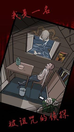死亡侦探事件簿