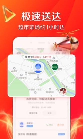 京东到家app下载安装