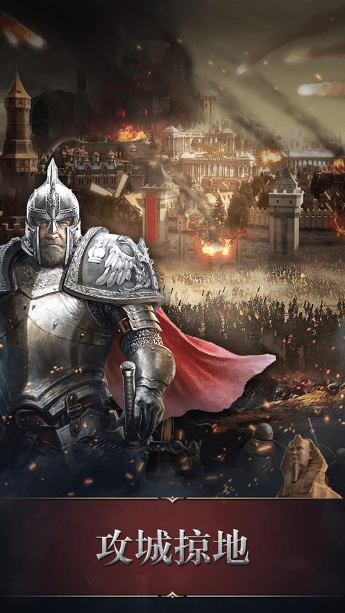 帝国与骑士