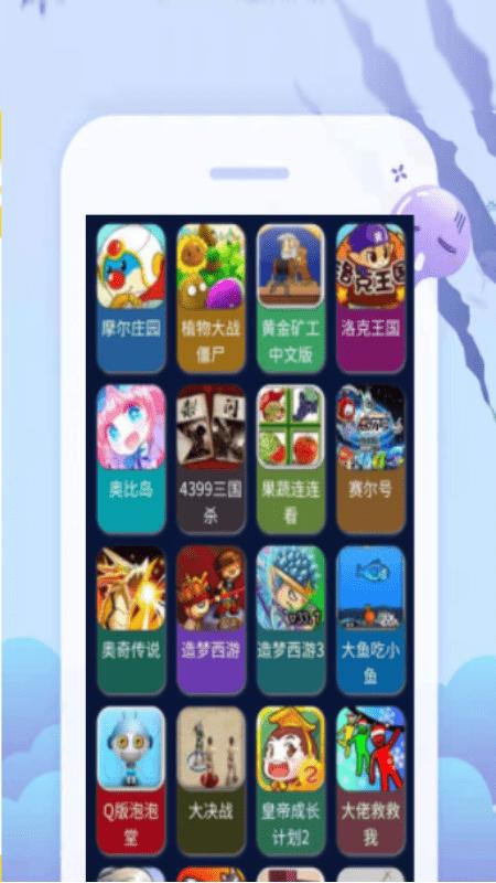 4399游戏盒子(图3)