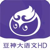 豆神大语文HD
