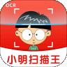 小明扫描王app