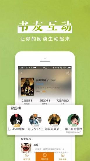 黑岩阅读app免费