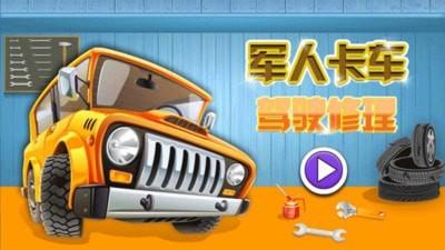 军人卡车驾驶修理