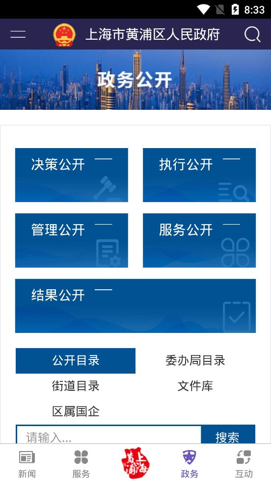 黄浦政务(图4)