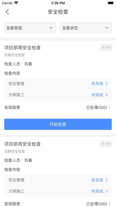 博智林智慧工地平台