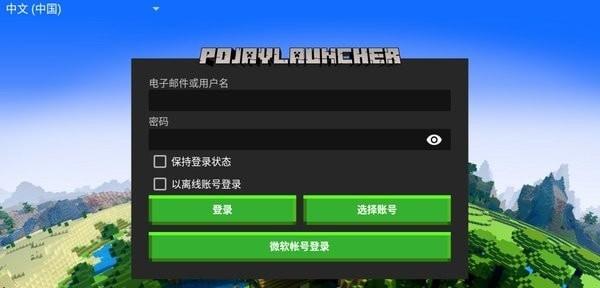 PojavLauncher