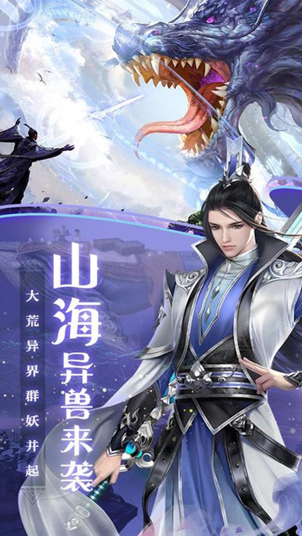 阴阳御剑仙2