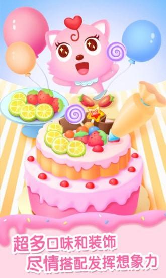 猫小帅做蛋糕