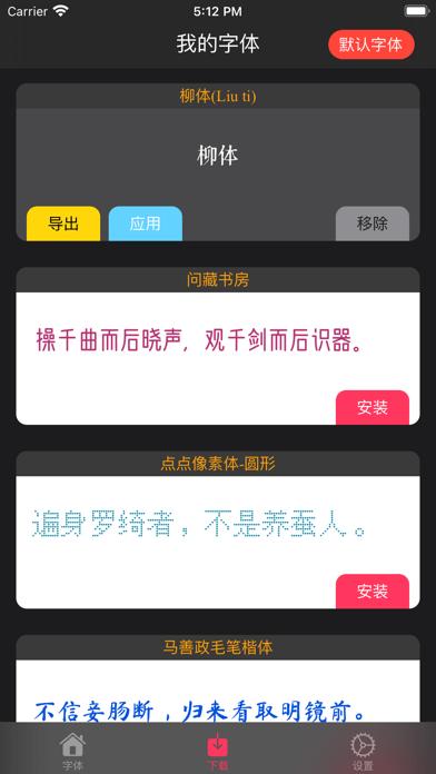 字体大全app
