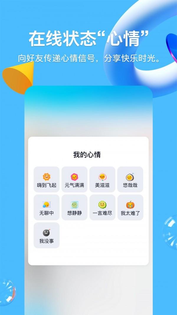 QQ2021手机版1