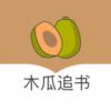 木瓜小说安卓版
