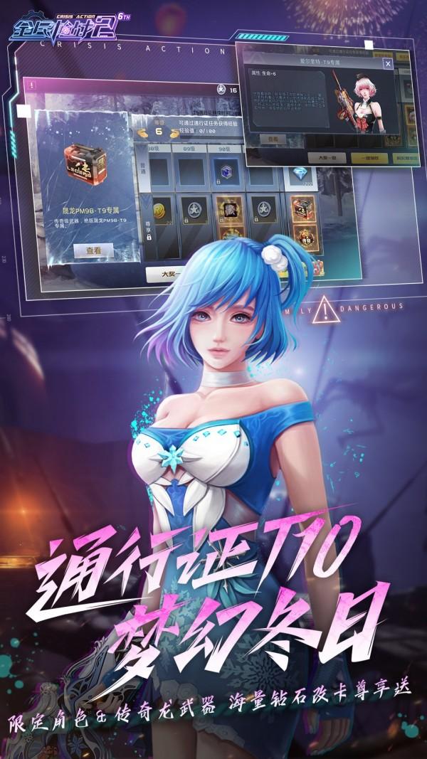 全民枪战2九游版
